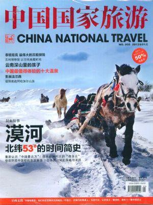 中国国家旅游2012年1月期