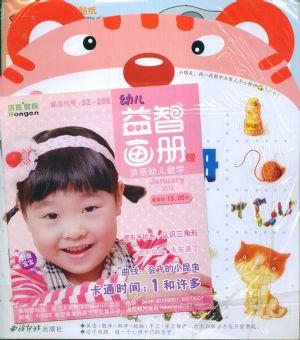 幼儿益智画册(综合版+游戏版)2012年1月期