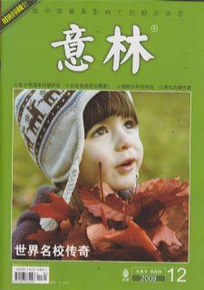 意林2009年6月刊