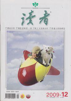 读者2009年6月刊