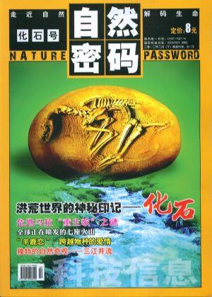 自然密码2012年2月期