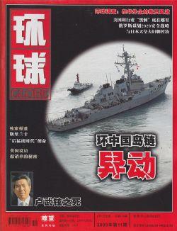 环球2009年6月刊