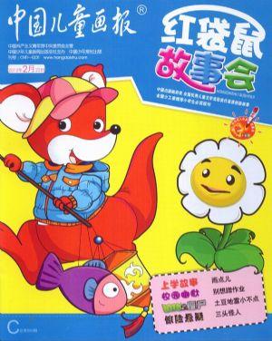 红袋鼠故事会(小学版)2012年2月期