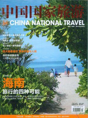 中国国家旅游2012年2月期