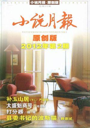 小说月报原创版2012年2期