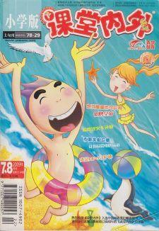 课堂内外小学版2009年6月刊