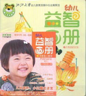 幼儿益智画册(综合版+游戏版)2012年2月期