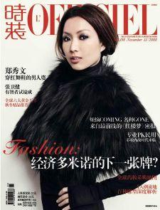 《时装L'OFFICIEL》11月封面