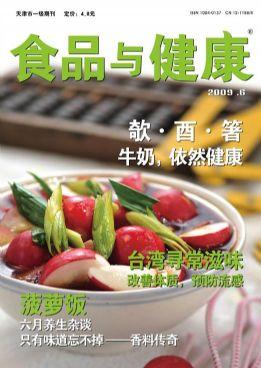 食品与健康2009年6月刊