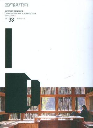 室内设计师2012年1月期