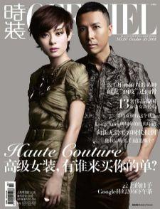 《时装L'OFFICIEL》10月封面