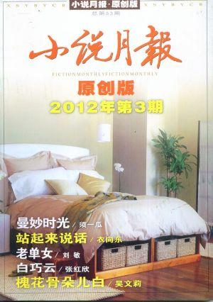 小说月报原创版2012年3期