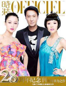 《时装L'OFFICIEL》9月封面