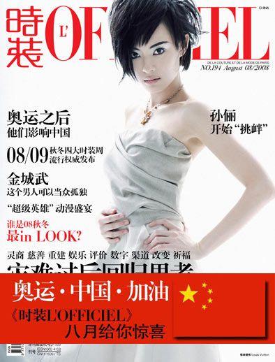 《时装L'OFFICIEL》8月封面