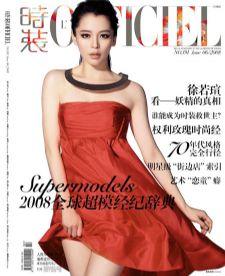 《时装L'OFFICIEL》6月封面