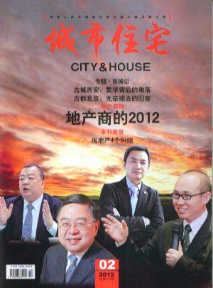 城市住宅2012年2月期