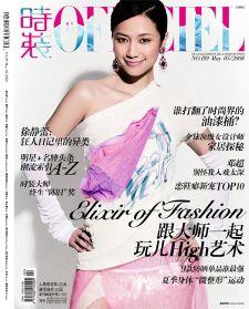 《时装L'OFFICIEL》5月封面