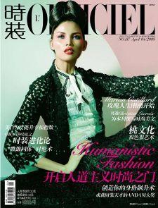 《时装L'OFFICIEL》4月封面