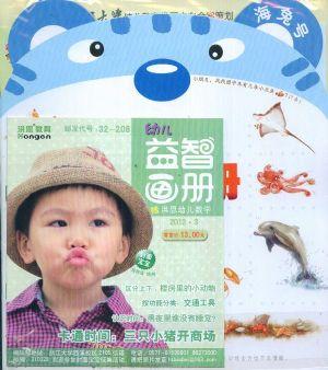 幼儿益智画册(综合版+游戏版)2012年3月期