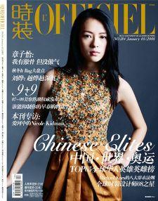 《时装》08年1月刊精美封面