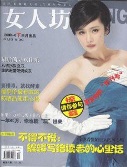 女人坊2009年6月刊