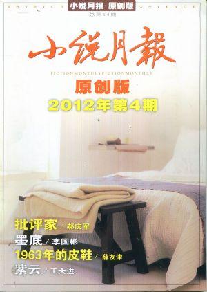 小说月报原创版2012年4期