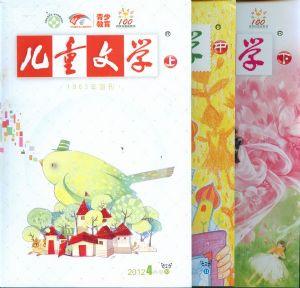 儿童文学(上中下)2012年4月期