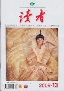 读者2009年7月刊