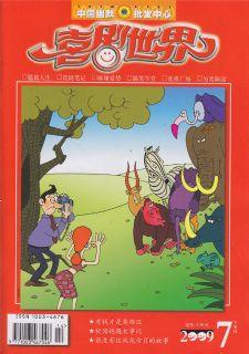 喜剧世界2009年6月刊
