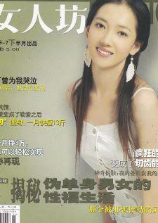 女人坊2009年7月刊