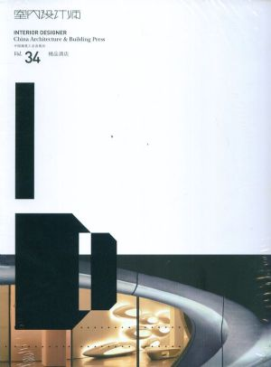 室内设计师2012年2期