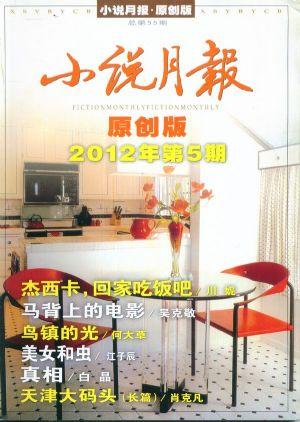 小说月报原创版2012年5期