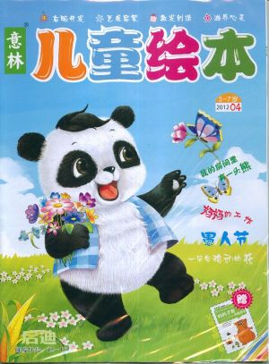 意林儿童绘本(3-7岁)2012年4月期