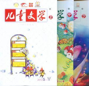 儿童文学(上中下)2012年5月期