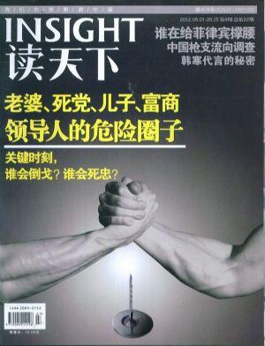 读天下2012年5月第1期