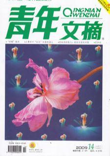 青年文摘2009年7月刊