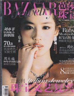 芭莎珠宝2009年7月刊