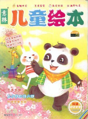 意林儿童绘本(3-7岁)2012年5月期