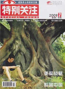 特别关注2009年7月刊