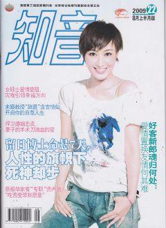 知音2009年8月刊