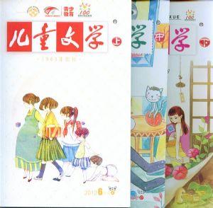 儿童文学(上中下)2012年6月期