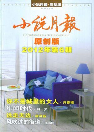 小说月报原创版2012年6期