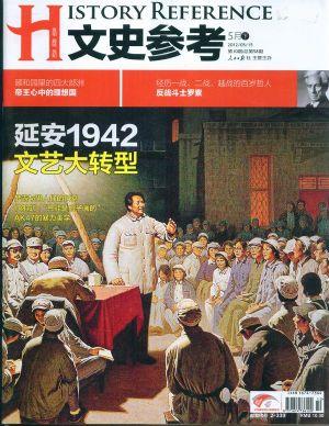 文史参考2012年5月2期