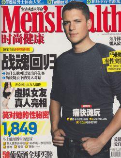 时尚健康男士版2009年7月刊