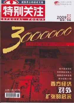 特别关注2009年8月刊