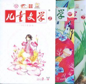 儿童文学(上中下)2012年7月期