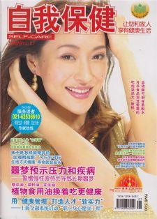 自我保健2009年7月刊