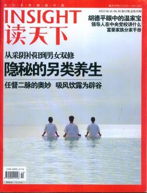 读天下2012年6月第2期