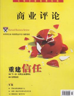 哈佛商业评论2009年7月刊