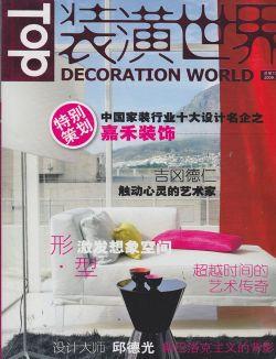 装潢世界2009年7月刊